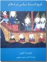 خرید کتاب تاریخ اندیشه سیاسی در اسلام از: www.ashja.com - کتابسرای اشجع