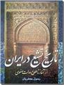 خرید کتاب تاریخ تشیع در ایران از: www.ashja.com - کتابسرای اشجع