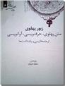 خرید کتاب زبور پهلوی از: www.ashja.com - کتابسرای اشجع
