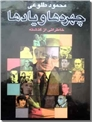 خرید کتاب چهره ها و یادها از: www.ashja.com - کتابسرای اشجع