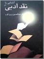 خرید کتاب آشنایی با نقد ادبی از: www.ashja.com - کتابسرای اشجع