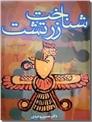 خرید کتاب شناخت زرتشت از: www.ashja.com - کتابسرای اشجع