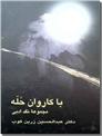 خرید کتاب با کاروان حله - استاد زرین کوب از: www.ashja.com - کتابسرای اشجع