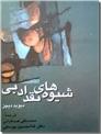 خرید کتاب شیوه های نقد ادبی از: www.ashja.com - کتابسرای اشجع