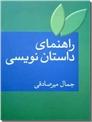 خرید کتاب راهنمای داستان نویسی از: www.ashja.com - کتابسرای اشجع