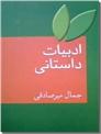 خرید کتاب ادبیات داستانی از: www.ashja.com - کتابسرای اشجع