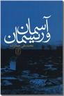 خرید کتاب آسمان و ریسمان از: www.ashja.com - کتابسرای اشجع