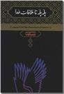 خرید کتاب پله پله تا ملاقات خدا از: www.ashja.com - کتابسرای اشجع