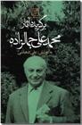 خرید کتاب برگزیده آثار سید محمدعلی جمالزاده از: www.ashja.com - کتابسرای اشجع