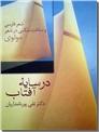 خرید کتاب در سایه آفتاب - مولوی از: www.ashja.com - کتابسرای اشجع