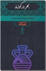 خرید کتاب بحر در کوزه - مثنوی معنوی از: www.ashja.com - کتابسرای اشجع