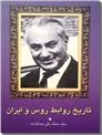 خرید کتاب تاریخ روابط روس و ایران از: www.ashja.com - کتابسرای اشجع
