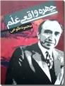 خرید کتاب چهره واقعی علم از: www.ashja.com - کتابسرای اشجع