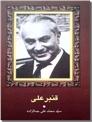 خرید کتاب قنبرعلی از: www.ashja.com - کتابسرای اشجع
