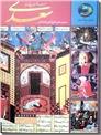 خرید کتاب سیصدوشصت و پنج روز با سعدی از: www.ashja.com - کتابسرای اشجع