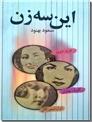 خرید کتاب این سه زن از: www.ashja.com - کتابسرای اشجع