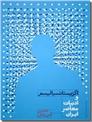 خرید کتاب اگزیستانسیالیسم و ادبیات معاصر ایران از: www.ashja.com - کتابسرای اشجع