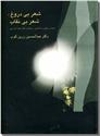 خرید کتاب شعر بی دروغ، شعر بی نقاب از: www.ashja.com - کتابسرای اشجع