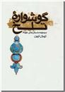 خرید کتاب گوشواره تلخ از: www.ashja.com - کتابسرای اشجع
