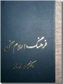 خرید کتاب فرهنگ اعلام سخن از: www.ashja.com - کتابسرای اشجع