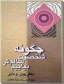 خرید کتاب چگونه شخصیت سالم تر بیابیم از: www.ashja.com - کتابسرای اشجع