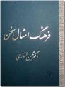 خرید کتاب فرهنگ امثال سخن از: www.ashja.com - کتابسرای اشجع