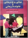خرید کتاب مبانی زوج درمانی و خانواده درمانی از: www.ashja.com - کتابسرای اشجع