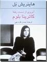 خرید کتاب آبروی از دست رفته کاترینا بلوم از: www.ashja.com - کتابسرای اشجع
