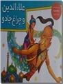 خرید کتاب علا الدین و چراغ جادو - کتاب برجسته از: www.ashja.com - کتابسرای اشجع
