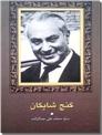 خرید کتاب گنج شایگان - جمالزاده از: www.ashja.com - کتابسرای اشجع