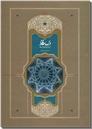خرید کتاب درس حافظ - شرح غزل از: www.ashja.com - کتابسرای اشجع