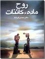 خرید کتاب روح ، ماده ، کائنات از: www.ashja.com - کتابسرای اشجع