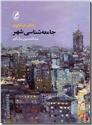 خرید کتاب جامعه شناسی شهری از: www.ashja.com - کتابسرای اشجع
