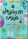 خرید کتاب آنچه زنان دوست دارند مردان بدانند از: www.ashja.com - کتابسرای اشجع