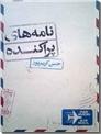 خرید کتاب نامه های پراکنده از: www.ashja.com - کتابسرای اشجع