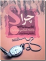خرید کتاب چرا عقب مانده ایم - دکتر ایزدی از: www.ashja.com - کتابسرای اشجع