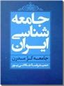 خرید کتاب جامعه شناسی ایران از: www.ashja.com - کتابسرای اشجع