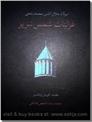 خرید کتاب غزلیات شمس تبریز از: www.ashja.com - کتابسرای اشجع