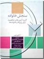 خرید کتاب سنجش خانواده - آزمون های شخصیت، مشاوره از: www.ashja.com - کتابسرای اشجع