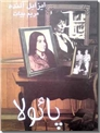 خرید کتاب پائولا از: www.ashja.com - کتابسرای اشجع