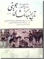 خرید کتاب تاریخ جهانگشای جوینی از: www.ashja.com - کتابسرای اشجع