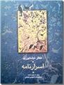 خرید کتاب اسرارنامه عطار از: www.ashja.com - کتابسرای اشجع