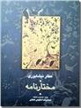 خرید کتاب مختارنامه عطار از: www.ashja.com - کتابسرای اشجع