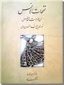 خرید کتاب نفحات الانس جامی از: www.ashja.com - کتابسرای اشجع