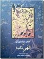 خرید کتاب الهی نامه عطار از: www.ashja.com - کتابسرای اشجع