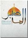 خرید کتاب اله صبر حضرت زینب علیها السلام از: www.ashja.com - کتابسرای اشجع