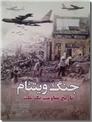 خرید کتاب جنگ ویتنام از: www.ashja.com - کتابسرای اشجع