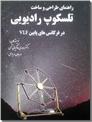 خرید کتاب تلسکوپ رادیویی از: www.ashja.com - کتابسرای اشجع