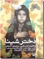خرید کتاب دختر شینا - خاطرات قدم خیر محمدی کنعان از: www.ashja.com - کتابسرای اشجع