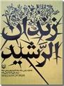 خرید کتاب زندان الرشید از: www.ashja.com - کتابسرای اشجع
